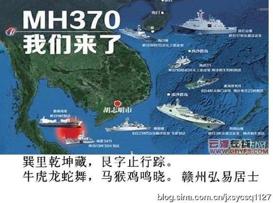 可是马来西亚航空公司却让mh370来了个马上消失
