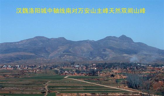 洛阳伊川古迹名胜十六景(9)