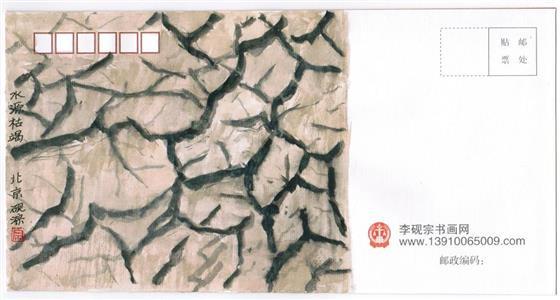 宣传环境保护法公益手绘封6枚