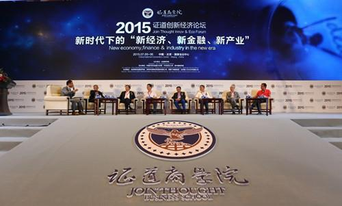 论坛活动_日前,2015证道创新经济论坛活动在京隆重召开.