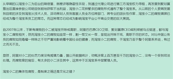 假货 马云政商背景报道 阿里不是中国企业