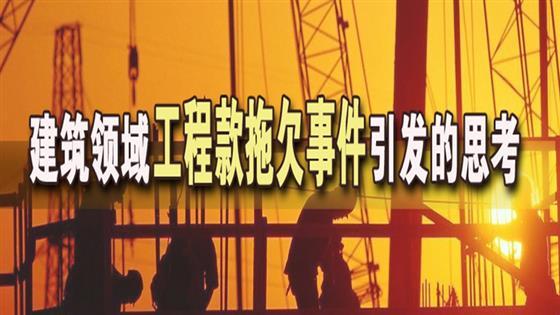 周蓬安:山东仅政府欠工程款就千亿,全国呢?