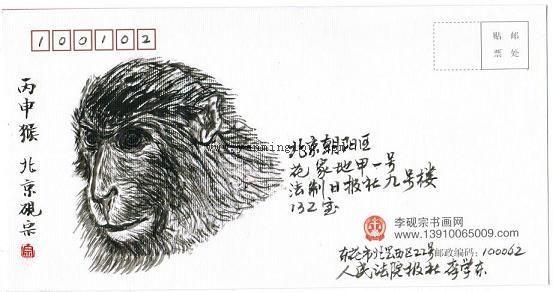 丙申猴集邮手绘封收藏