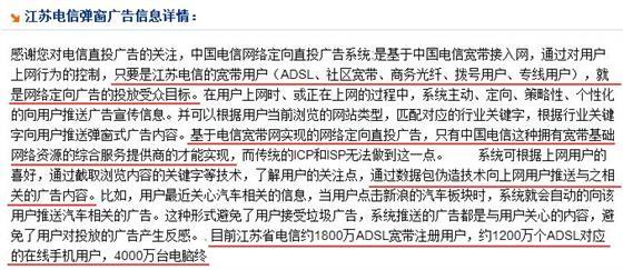 江苏电信强推广告,是内外勾结还是非法牟利?