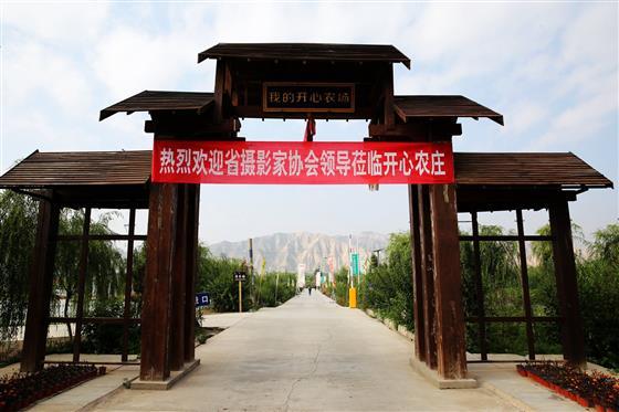 甘肃省永登县越国开心农场