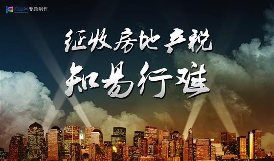 周蓬安:开征房地产税,真能降低房价?