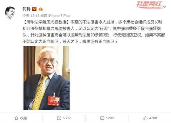 """周蓬安:""""辱母案""""改判,与舆论监督关系不大"""
