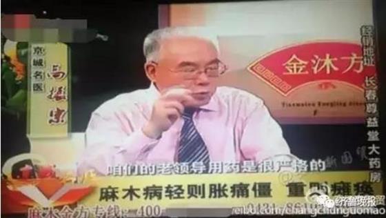 """周蓬安:仅刑拘""""广告神医"""",远远不够"""