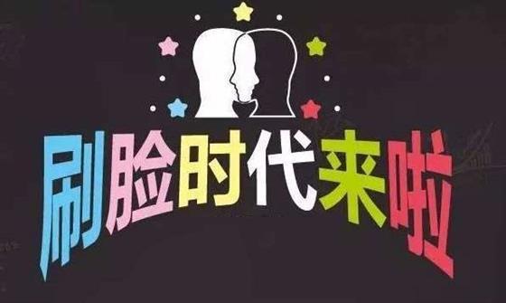 """中国式""""刷脸"""":领先西方,蓬勃发展"""