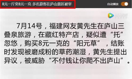 """周蓬安:庐山""""8元1斤变1克"""",仅退款了事?"""