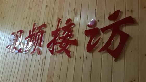 """周蓬安:走进呼伦贝尔,体验""""智慧检察"""""""