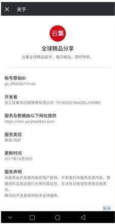 元旦大事件回顾:跳一跳刷屏 云集微店小程序被封-焦点中国网