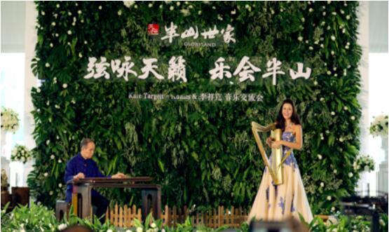 中国封面 独墅雁栖 地产界首场中西音乐交流盛启天恒半山世家-焦点中国网