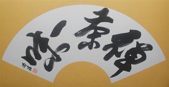 李尚锟五体书法艺术和绘境:大道至简 笔润苍朴