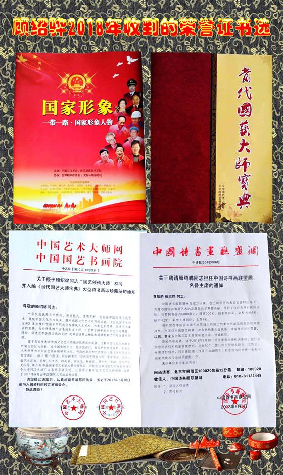 千龙国际顾绍骅2018年收到的荣誉证书选