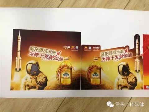 代理中国运载火箭技术研究院诉宝马、王老吉、蒙牛集团等侵权案