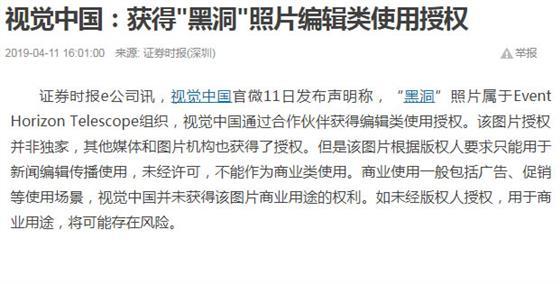 视觉中国盗用别人图片当作自己的版权图片遭质疑