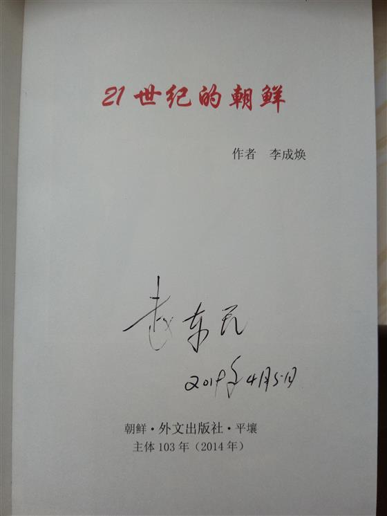 走进朝鲜之《21世纪的朝鲜》内容全文