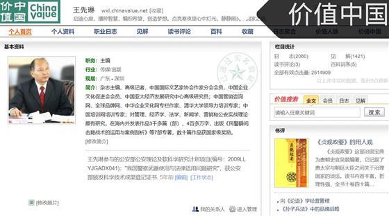 """王先琳:创造全球品牌决不能放弃""""中国制造2025 """""""