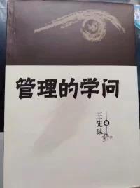 王先琳:管理的目标是实现最大价值