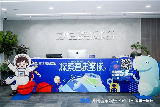 深圳腾讯音乐娱乐集团2019年家属开放日整体品牌形象广告设计