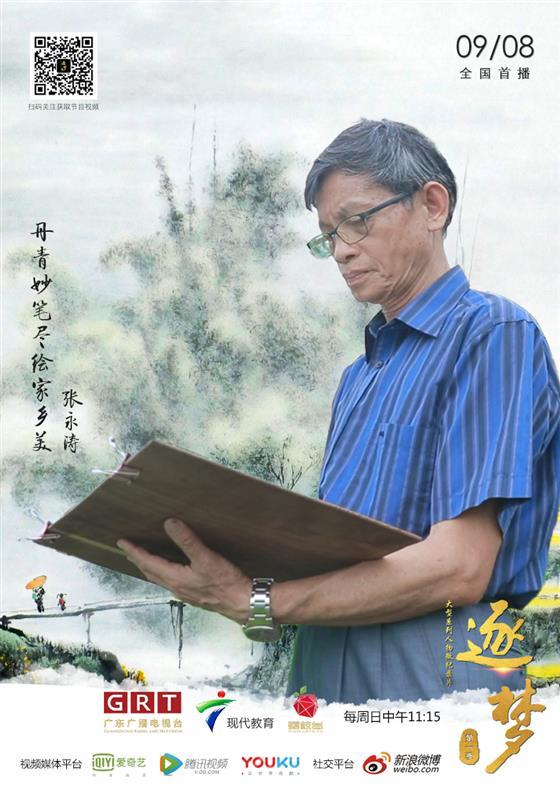逐梦节目预告丨走进当代实力书画名家张永涛的逐梦人生