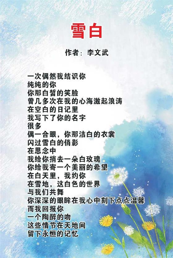 李文武的文学作品鉴赏