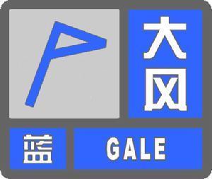 大风蓝色预警信号 图标 -大风蓝色预警信号 社会学概念