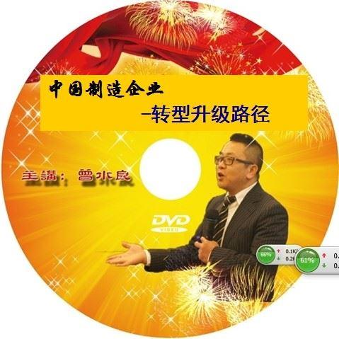 中国制造转型升级:百科名片