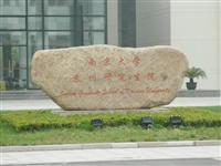 南京大学/南京大学研究生院成立于1984年,和21所国内院校被列为首批试办...