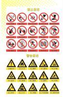安全标志根据国家标准规定